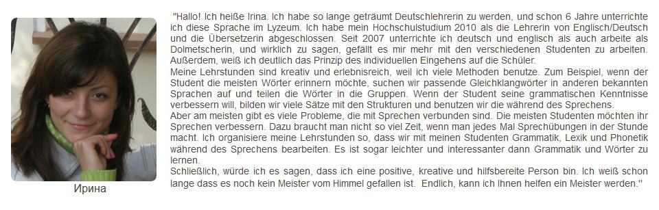 german_Irina